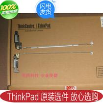 冲5钻特价ThinkPad SL500 原装笔记本屏轴胶链 FRU:43y9690 价格:85.00