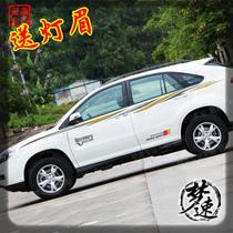 比亚迪S6车贴 S6装饰贴纸改装拉花车身腰线 陆风X8驭胜V5-S601Y 价格:98.00