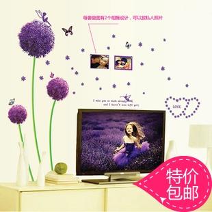 8元包邮!紫色蒲公英 浪漫卧室客厅婚房沙发电视墙墙贴纸 10款选 价格:8.00