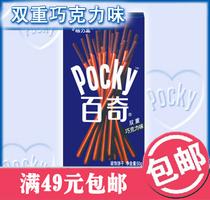 力高/百奇经典双重巧克力味/50g克棒状涂层饼干/健康休闲食品 价格:3.70