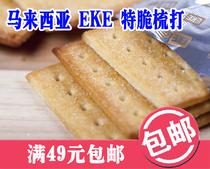 进口零食 食品 马来西亚EKE甜脆苏打饼干400g 价格:9.99