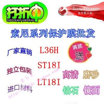 批发 索尼系列 L36H LT18I ST18I 手机保护膜 高清磨砂钻石镜面膜 价格:0.90