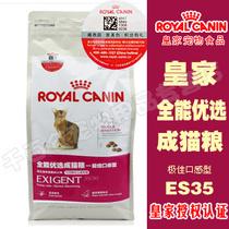 授权正品皇家猫粮超级挑嘴极佳口感成猫猫粮E35/30 4KG北京包快递 价格:169.32