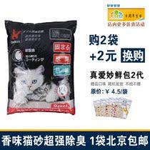 欧克思膨润土结团猫砂10L加香除臭猫沙2袋北京包邮1元换新鲜妙包 价格:25.00