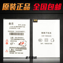 包邮金立A109原装手机电池 语音王A109手机电板/1800毫安 价格:16.00
