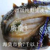 长海大连海参中(敢说淘宝店里最牛的海参)极品50头淡干海参干货 价格:3439.00