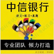 2013-2014中信银行校园/劳务柜员/社会定向招聘考试资料 送面经 价格:17.90