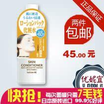 日本原装进口Naris娜丽丝优物语维他命C亮颜柔肤化妆水 两件包邮 价格:45.00