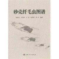砂壳纤毛虫图谱/张武昌 等编著/科学出版社 价格:106.50