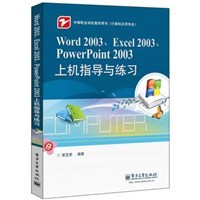 Word 2003、Excel 2003、PowerPoint 2003上机指导与练习/谢宝荣 价格:23.60