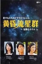 日剧SP:黄昏流星群 盒装D9 黑木瞳 高桥克典 价格:12.00