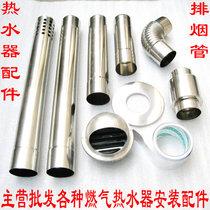 热水器不锈钢排烟管排气管 弯头6cm烟管 林内能率燃气热水器配件 价格:2.10