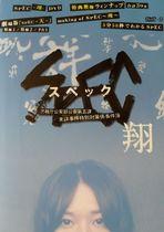日剧SP:SPEC-翔 盒装D9 加濑亮 户田惠梨香 北村一辉 价格:12.00