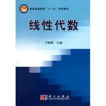线性代数普通高等教育十一五规划教材 干晓蓉 正版书 自然科学 价格:13.68