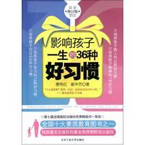 影响孩子一生的36种好习惯(最新修订版) 唐伟红//崔华芳 价格:20.00
