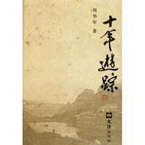 十年游踪 周华军 正版书 文学 诗歌散文 价格:21.50