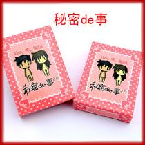 秘密的事 粉红小扑克 boy-girl小秘密 男女秘密小知识 情侣扑克 价格:3.60
