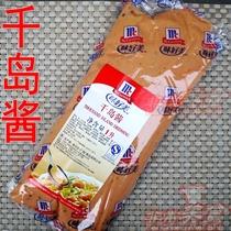 烘焙原料|味好美千岛酱 蔬菜水果沙拉寿司必备 千岛酱 1kg原装 价格:19.80