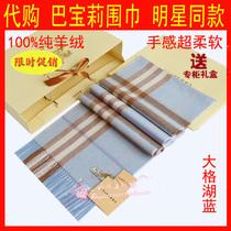 正品 秋冬厚款苏格兰经典格子男士女士100%纯羊绒围巾 大格湖蓝色 价格:95.00