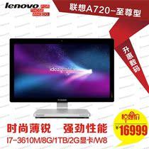 联想一体机电脑 A720-至尊型 I7-3610 8G 1T 2G独显 27英寸 触屏 价格:16999.00
