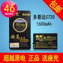 德基 HTC多普达C720电池 C720W电池 C720电池 高品质电池 价格:46.00