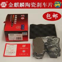 东南V3菱悦菱帅 凌仕V6东南富利卡得利卡金麒麟陶瓷刹车片 价格:96.00