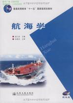 航海学/普通高等教育十一五国家级规划教材•(附光盘)/正版图书 价格:55.50