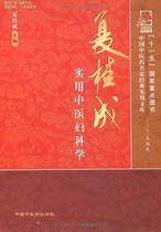 夏桂成实用中医妇科学/夏桂成/中国中医药名家经典实/正版图书 价格:56.20