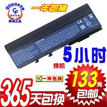 宏基ACER 4330 4530 6230 6231 6252 6292 6492 6493电池 9芯 价格:133.00