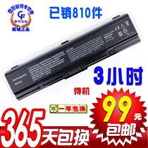 东芝 Toshiba AX TX EXW PXW TXW T30 T31 EX L586 L581 L500电池 价格:99.00