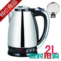 特价 完美的苏泊尔电热水壶2L升全不锈钢快速电烧水壶 小家电水壶 价格:47.88