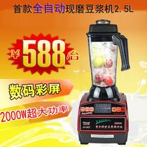 吴永志推荐2000W金达破壁技术料理机 多功能 现磨豆浆沙冰调理机 价格:588.00
