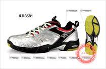正品 鹰牌EAGLE 3581羽毛球运动鞋 男女款 2013年新款 特价 价格:598.00