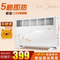 美的取暖器NDK20-12T 浴室壁挂防水暖风机 家用省电电暖气 电暖器 价格:399.00
