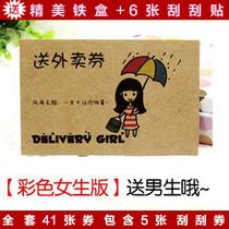 送男生男友创意礼品彩色爱情兑换券定制卡片/情侣生日礼物包邮 价格:18.70