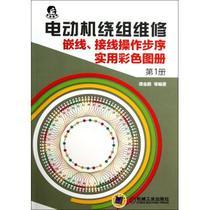 电动机绕组维修嵌线接线操作步序实用彩色图册第1册 谭金鹏 正 价格:67.10