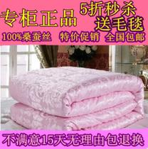 水星家纺蚕丝被正品 100%桑蚕丝空调被夏被春秋被冬被子母被包邮 价格:99.00
