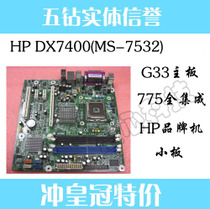 HP Compaq dx7400 DX7408 MS-7352SP# 447583-001 480909-001 价格:115.00