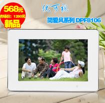 正品 优可视 DPF8106 简爱风系列数码相框10寸高清多功能数码相框 价格:568.00