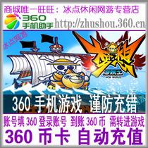 360手机游戏500元500个360币换360网梦想海贼王5000钻石 自动充值 价格:469.00