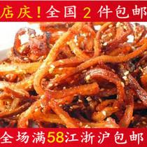 青岛特产/蜜汁香辣鳗鱼条/鳗鱼丝 冲四皇冠特价200克 2件包邮 价格:15.50