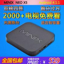 包邮正品MINIX NEO X5安卓4.1智能网络电视 高清硬盘播放器机顶盒 价格:539.00
