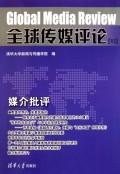 满28包邮 全球传媒评论(Ⅵ) 清华大学新闻与传播学院  华仑新华? 价格:21.75