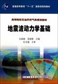 满28包邮 地震波动力学基础(高等院校石油天然气类规划教材) 价格:17.60