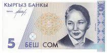 【亚洲】全新UNC 吉尔吉斯斯坦5索姆 1997年版 外国纸币钱币 外币 价格:4.98