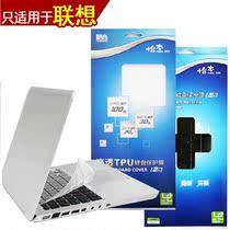 酷奇 联想 S12,昭阳K23,K26,K27,K29键盘膜 TPU/纳米银键盘保护膜 价格:25.00