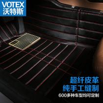 宝马5系奥迪A6L科鲁兹朗逸速腾迈腾大众CC途观全包围专用汽车脚垫 价格:297.00