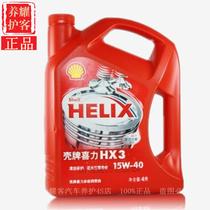 壳牌红喜力 红壳15W-40精选矿物油 15W 40机油 4L SJ 壳牌润滑油 价格:83.00