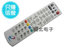 湖北数字电视广电遥控器摩托罗拉/康佳/长虹/华为机顶盒遥控器 价格:7.90
