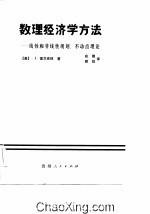 数理经济学方法——线性和非线性规划、不动点理论 价格:5.00